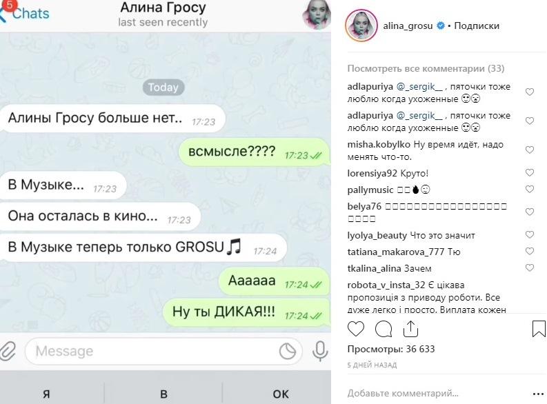 Алины Гросу больше нет: эстрадная певица сделала громкое объявление