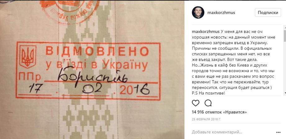 Белорусский певец Макс Корж, которому запрещен въезд в Украину, посетил Киев - Цензор.НЕТ 9450