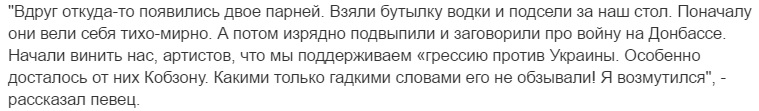 """0ab50e5cff810fb012ef1cad426e1c2b Экс-солиста группы """"На-На"""" побили в одном из одесских ресторанов"""