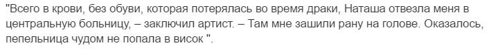 """d9d0c81438496c488fce017413697d97 Экс-солиста группы """"На-На"""" побили в одном из одесских ресторанов"""