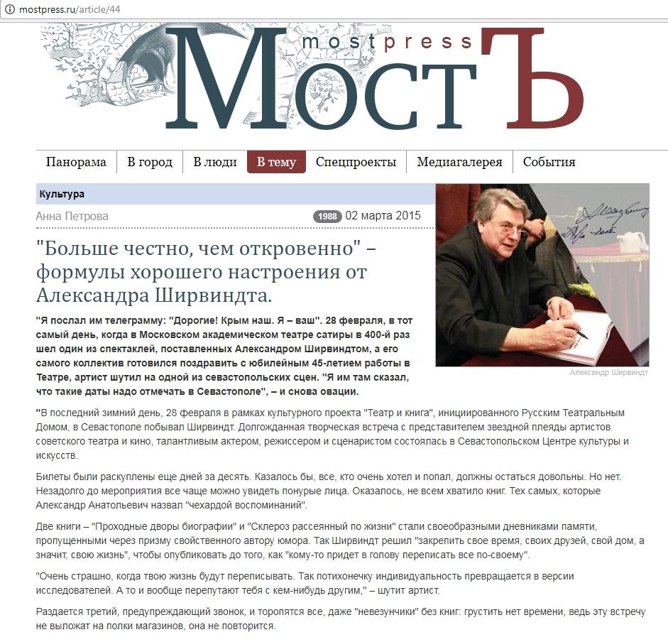 Ширвиндт имузыкант изсоедененных штатов Карлин внесены в информационную базу «Миротворца»