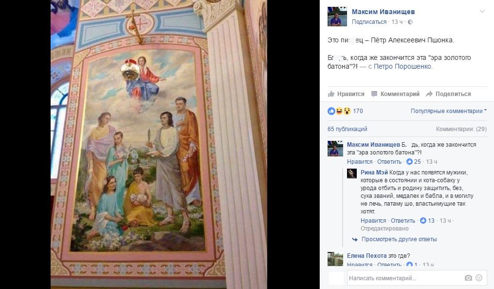 Порошенко у храмі УПЦ КП Дніпра помолився за створення Помісної церкви - Цензор.НЕТ 2979