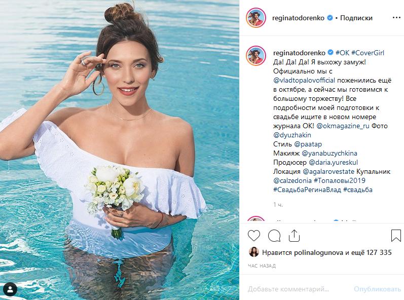 Регина Тодоренко готовится кпышной свадьбе