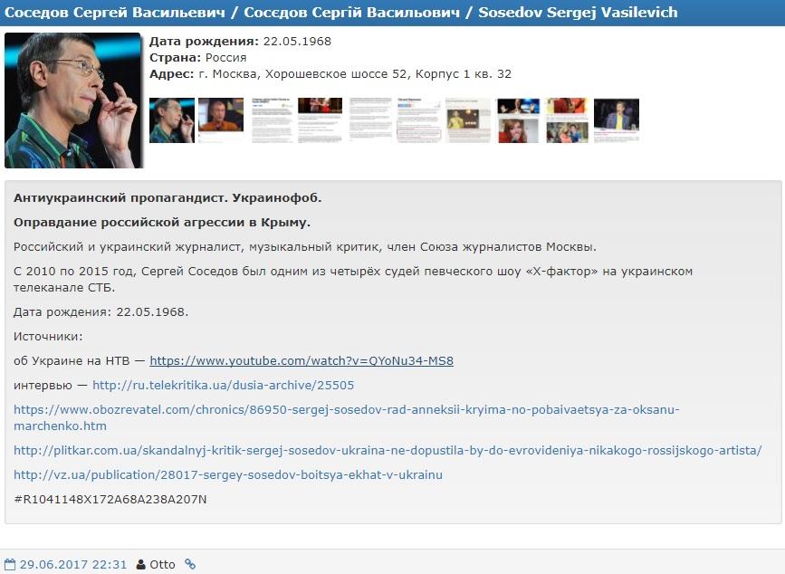 Экс-судья известного украинского шоу поддерживает агрессию РФ