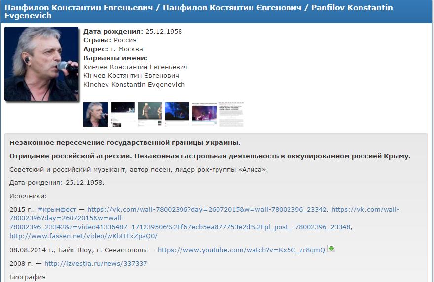 Константин Кинчев попал вбазу «Миротворца»