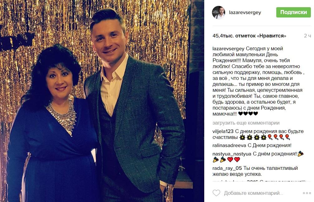Сергей Лазарев поздравил маму сднем рождения
