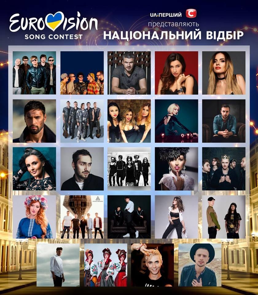 Евровидение 2017: определены имена полуфиналистов Нацотбора