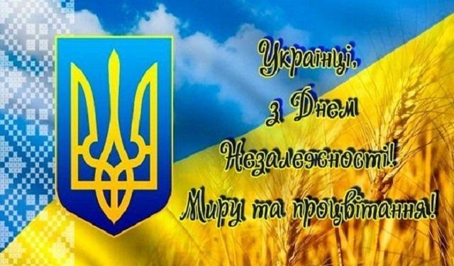 Поздравления с днем независимости украины другу 98
